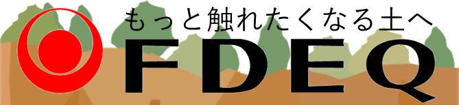 有機栽培の土作り専門サイト